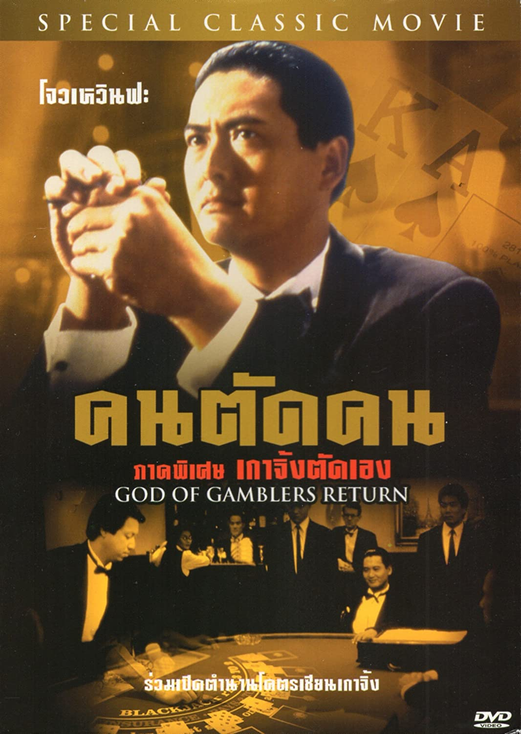 Review Film God of Gamblers